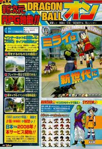Dragon Ball Online V-Jump página 2